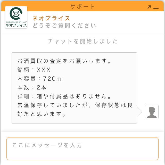 査定内容のメッセージ送信