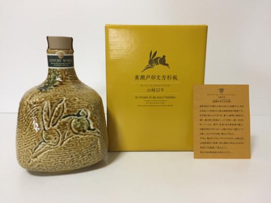 サントリーピュアモルト山崎12年 黄瀬戸卯文方形瓶