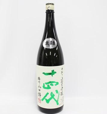 十四代 純米吟醸 中取り 播州山田錦 1800ml