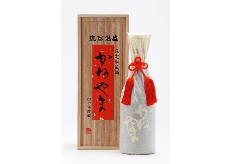 琉球泡盛 限定秘蔵酒 かねやま 40年貯蔵 古酒