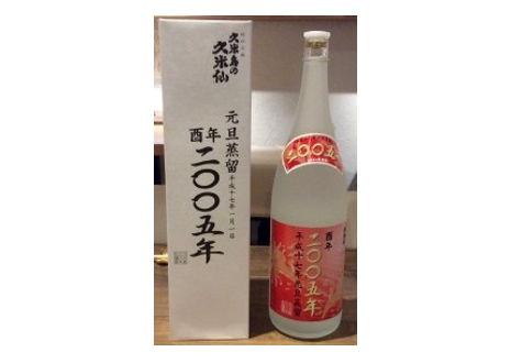 琉球泡盛 久米島の久米仙 2005年 酉年 元旦蒸留泡盛