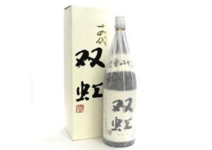 新潟県上越市のお客様から十四代 大吟醸 双虹1800mlを宅配買取させて頂きました。