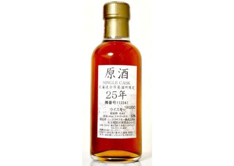 奈良県桜井市のお客様より北海道余市蒸留所限定25年原酒を宅配買取させて頂きました。