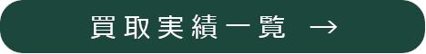 買取実績一覧→