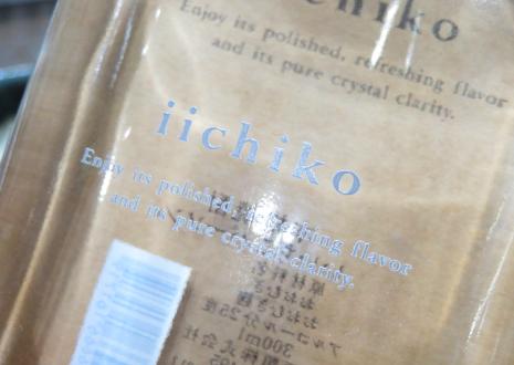 本格麦焼酎「いいちこパーソン」12本入り1ケースを高価買取!